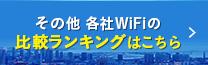 その他各社WiFiの比較ランキングはこちら