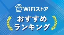 WiFiストア powered by モバレコ おすすめランキング