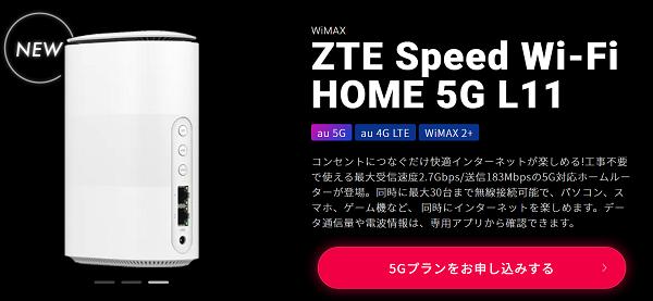 Speed Wi-Fi HOME 5G 11L