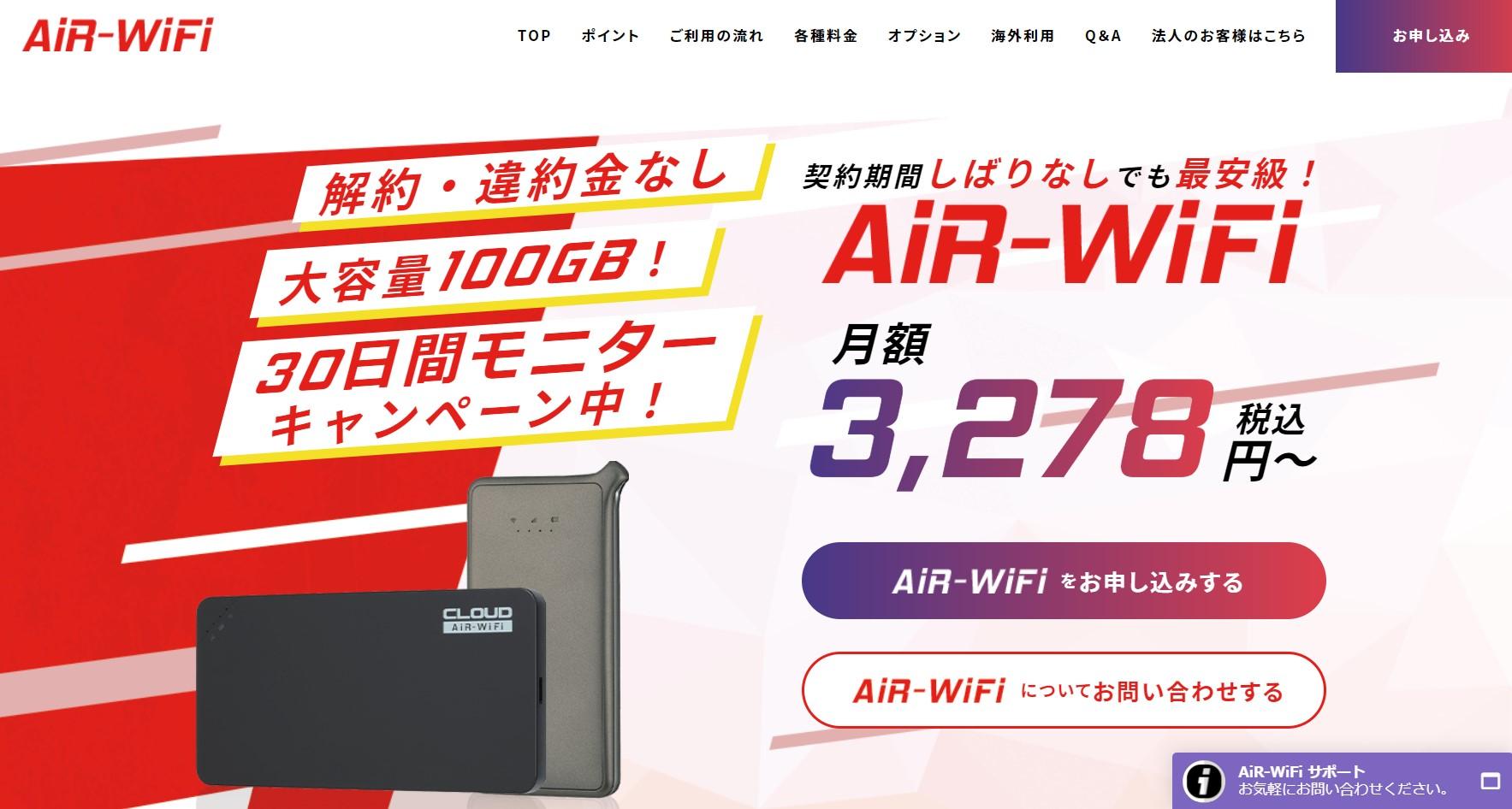 AiR-WiFi公式サイト
