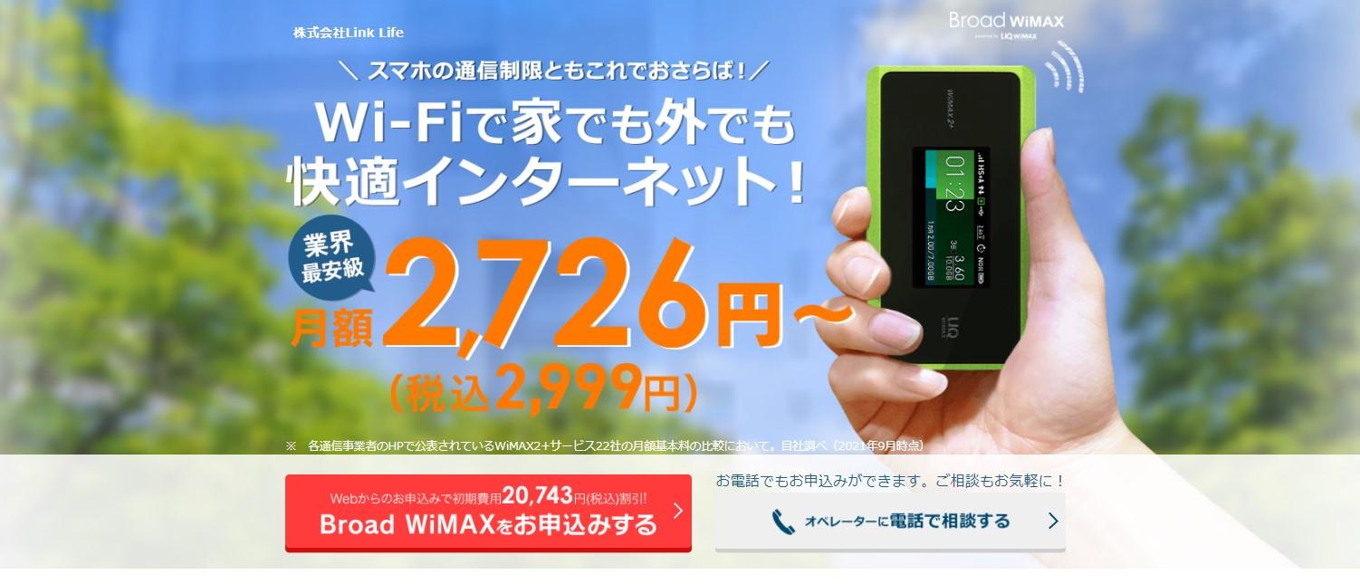 Broad WiMAX特設ページ
