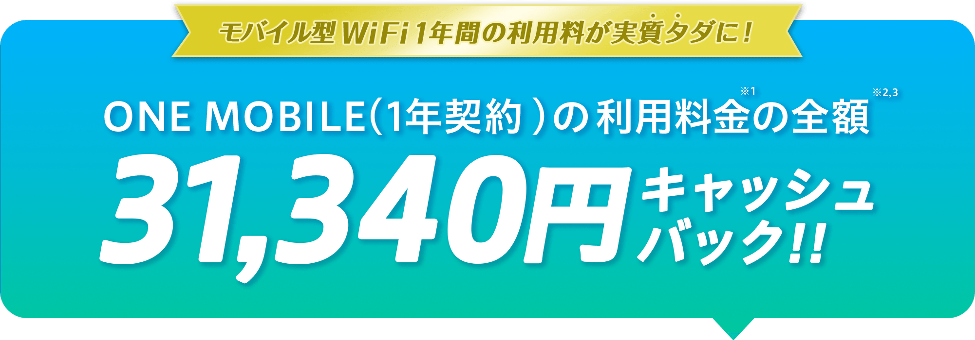 ONE MOBILE(1年契約)の利用料金の全額 31,340円 キャッシュバック